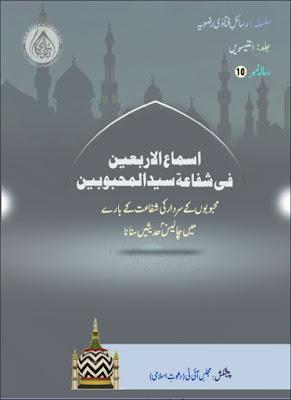Download: 40 Hadeesen Sunana Shafat k liye pdf in Urdu by Aala Hazrat