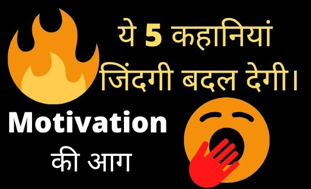 Top 5 Real Life Inspirational Stories In Hindi For Students & Success,best 5 motivation stories in hindi for success