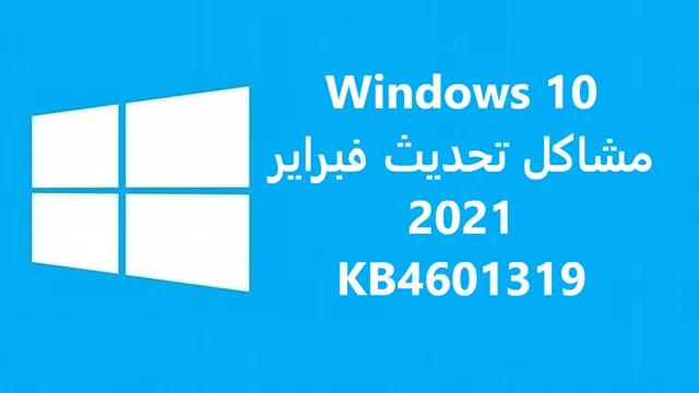 أحدث تحديث لنظام التشغيل Windows 10 يكسر محفوظات الملفات للعديد من المستخدمين
