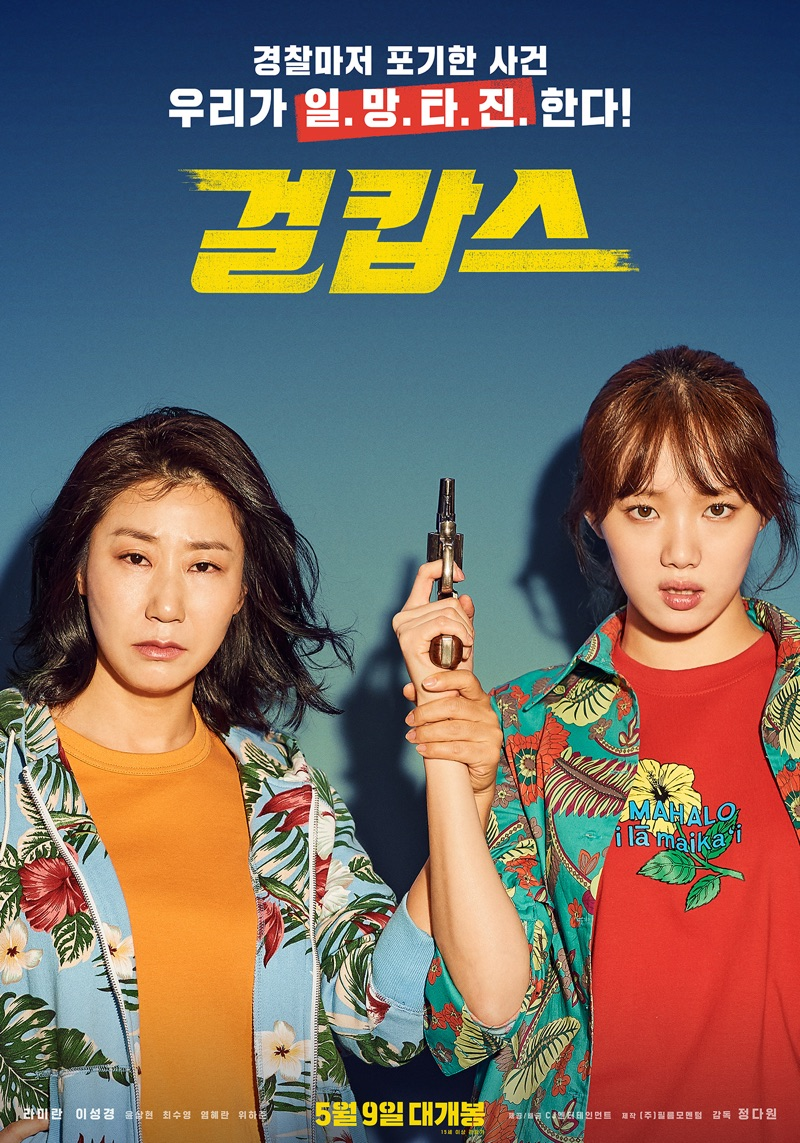 Sinopsis Miss & Mrs. Cops / Girl Cops (2019) - Film Korea