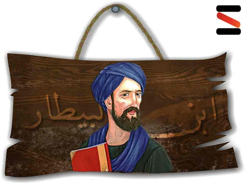 ابن البيطار العالم الزراعي والصيدلي وأحد المخترعين المسلمين