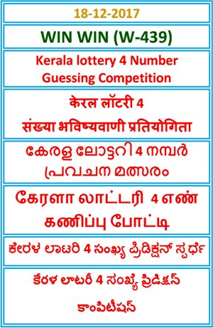 Kerala lottery 4 Number Guessing Competition WIN WIN W-439