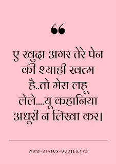 Breakup Status in Hindi | Breakup Quotes | Breakup Status images