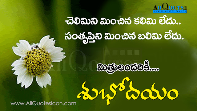 Best Telugu Subhodayam Images With Quotes Nice Telugu Subhodayam Quotes Pictures Images Of Telugu Subhodayam Online Telugu Subhodayam Quotes With HD Images Nice Telugu Subhodayam Images HD Subhodayam With Quote In Telugu Morning Quotes In Telugu Good Morning Images With Telugu Inspirational Messages For EveryDay Telugu GoodMorning Images With Telugu Quotes Nice Telugu Subhodayam Quotes With Images Good Morning Images With Telugu Quotes Nice Telugu Subhodayam Quotes With Images Gnanakadali Subhodayam HD Images With Quotes Good Morning Images With Telugu Quotes Nice Good Morning Telugu Quotes HD Telugu Good Morning Quotes Online Telugu Good Morning HD Images Good Morning Images Pictures In Telugu Sunrise Quotes In Telugu  Subhodayam Pictures With Nice Telugu Quote Inspirational Subhodayam Motivational Subhodayam In spirational Good Morning Motivational Good Morning Peaceful Good Morning Quotes Goodreads Of Good Morning  Here is Best Telugu Subhodayam Images With Quotes Nice Telugu Subhodayam Quotes Pictures Images Of Telugu Subhodayam Online Telugu Subhodayam Quotes With HD Images Nice Telugu Subhodayam Images HD Subhodayam With Quote In Telugu Good Morning Quotes In Telugu Good Morning Images With Telugu Inspirational Messages For EveryDay Best Telugu GoodMorning Images With TeluguQuotes Nice Telugu Subhodayam Quotes With Images Subhodayam HD Images WithQuotes Good Morning Images With Telugu Quotes Nice Good Morning Telugu Quotes HD Telugu Good Morning Quotes Online Telugu GoodMorning HD Images Good Morning Images Pictures In Telugu Sunrise Quotes In Telugu Dawn Subhodayam Pictures With Nice Telugu Quotes Inspirational Subhodayam quotes Motivational Subhodayam quotes Inspirational Good Morning quotes Motivational Good Morning quotes Peaceful Good Morning Quotes Good reads Of GoodMorning quotes.