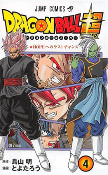 Dragon Ball Chou Manga