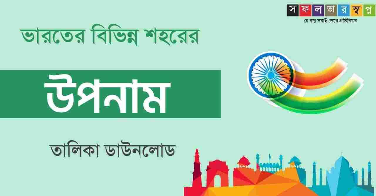 ভারতের বিভিন্ন শহরের উপনাম    Nick Names of Indian Cities
