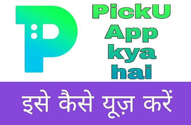 pickU app क्या है  इसे कैसे use करें
