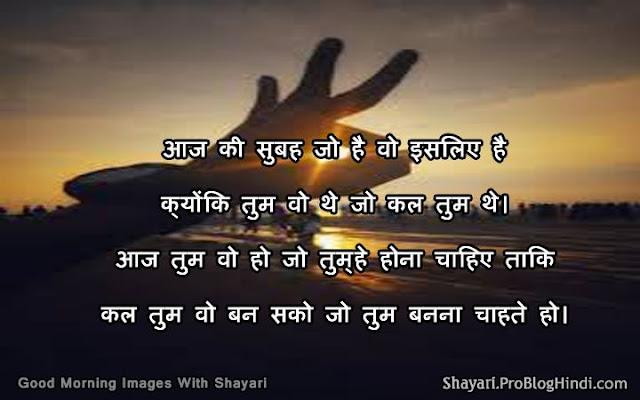 good morning image with shayari hindi