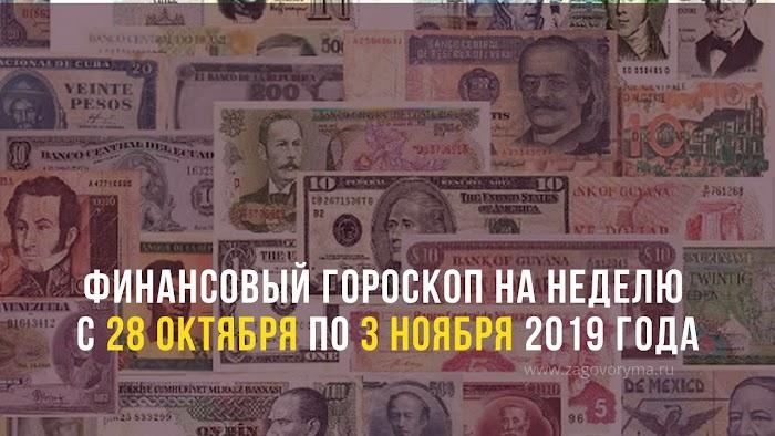 Финансовый гороскоп на неделю с 28 октября по 3 ноября 2019 года
