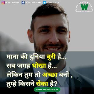 my life my rules status in hindi माय लाइफ माय रूल स्टेटस
