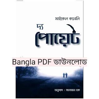 the poet bangla pdf - বাতিঘর প্রকাশনী বই