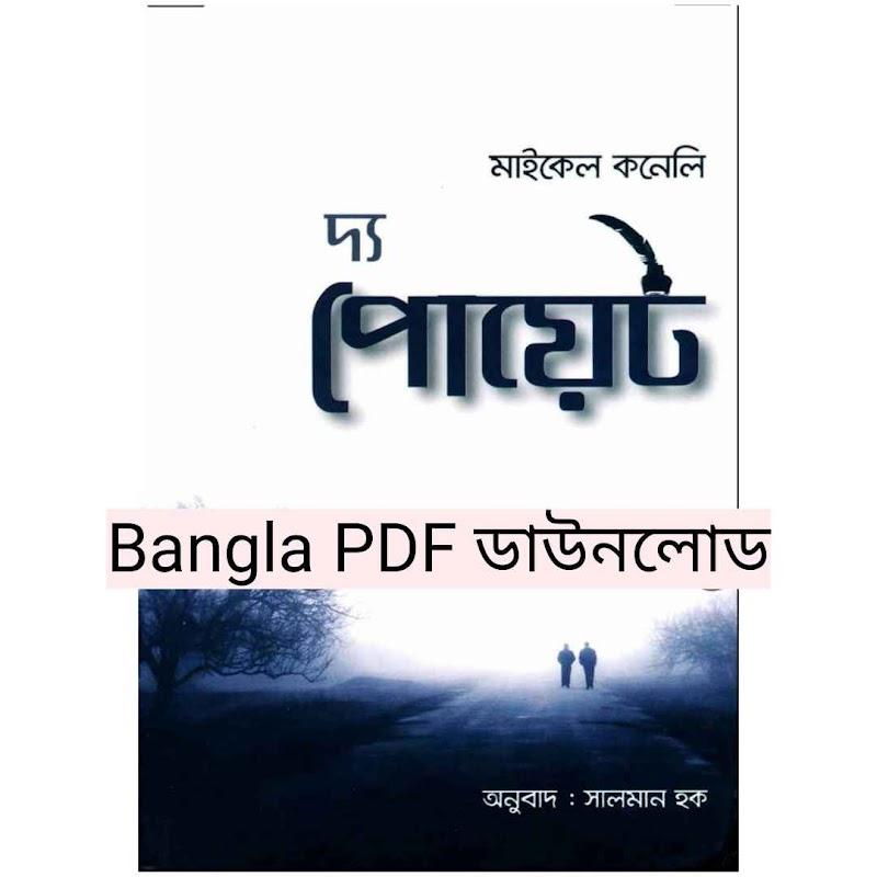 দ্য পোয়েট - The Poet Bangla Pdf Download | বাতিঘর প্রকাশনী