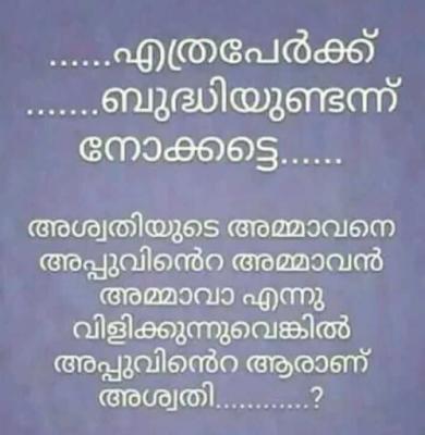 Aswathiyude Ammavane Appuvinte Ammavan