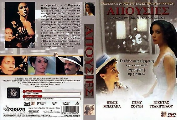 Apousies - Απουσιες (1987) ταινιες online seires xrysoi greek subs