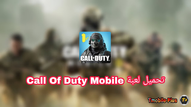 Call of Duty Mobile : تحميل لعبة كول اوف ديوتي للاندرويد والايفون اخر اصدار