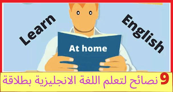 كيفيه تعلم اللغة الانجليزية بطلاقة - 9 نصائح مهمة