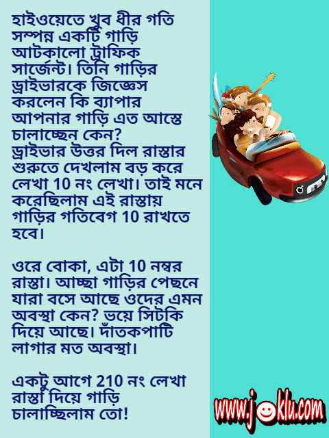 Slow driving Bengali funny short story
