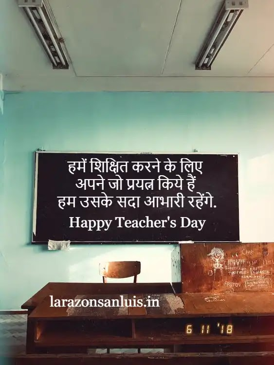 Teachers Day Quotes in Hindi with Wishes Messages Shayari Greetings