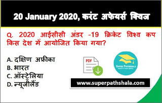 Daily Current Affairs Quiz in Hindi 20 January 2020