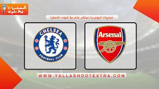 مشاهدة مباراة تشيلسي ضد ارسنال 12-05-2021 في الدوري الانجليزي
