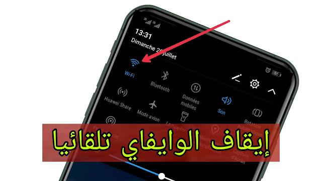 كيف تجعل هاتفك يقوم بايقاف الواي فاي تلقائيًا عند اغلاق الشاشة ، حفاظاً على البطارية !