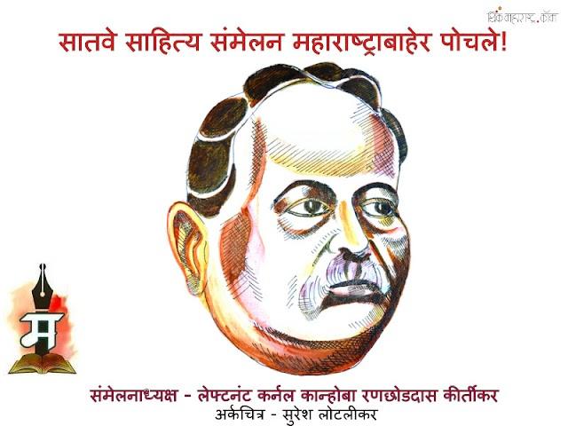 सातवे साहित्य संमेलन महाराष्ट्राबाहेर पोचले! (Marathi Literature Meet – 1909)