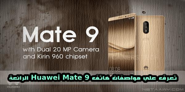 تعرف-علي-مواصفات-هاتف-هواوي-الجديد-Huawei-Mate-9-وميعاد-إطلاقه