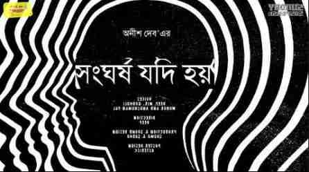 Shonghorsho Jodi Hoy by Anish Deb - Sunday Suspense MP3 Download