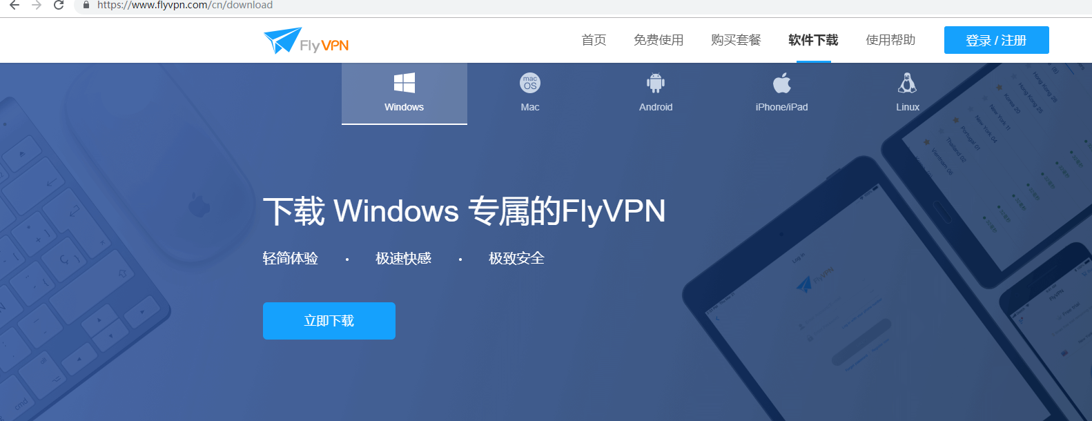 China VPN - Watch Youku Tencent video! The necessary