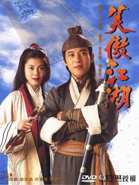 For Fun: TVB 96'笑傲江湖 配樂欣賞