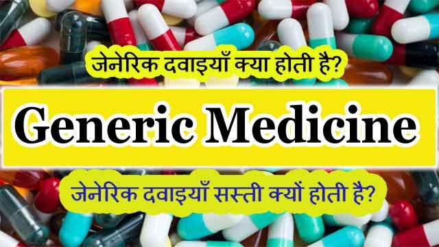 generic aur branded medicine me kya difference hota hai