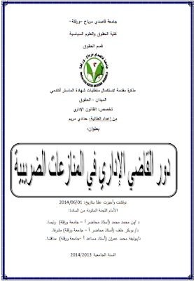 مذكرة ماستر: دور القاضي الإداري في المنازعات الضريبية PDF