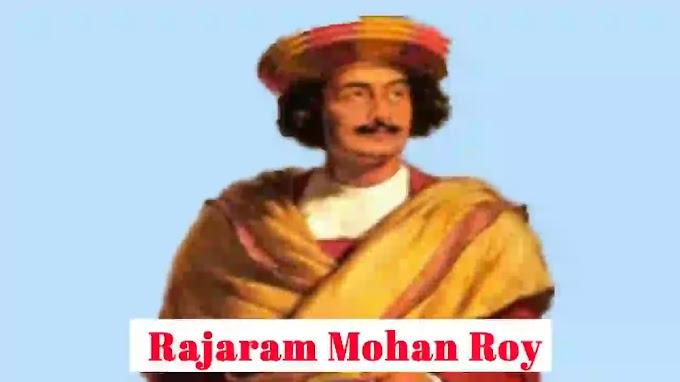 രാജാറാം മോഹൻ റോയ് psc   Raja Ram Mohan Roy in Malayalam   ഇന്ത്യൻ നവോത്ഥാനം