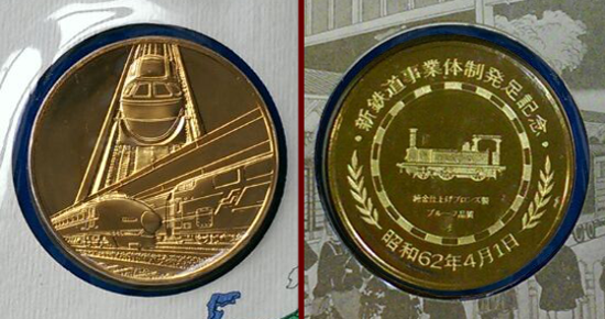 JR Central commemorative medal, April 1, 1987