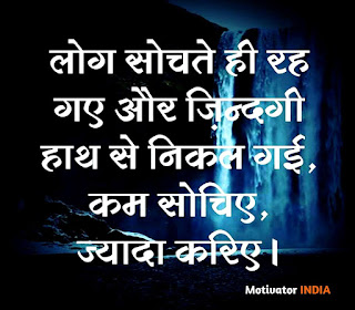 motivational quotes in hindi (Ujjwal patni)