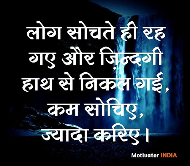 motivational quotes in hindi (Ujjwal patni)