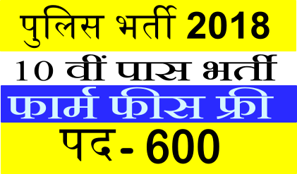 Jharkhand of police recruitment 2018