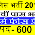 Police recruitment 2018 Jharkhand: Offline request for the 530 operator's office assistant office and other publications