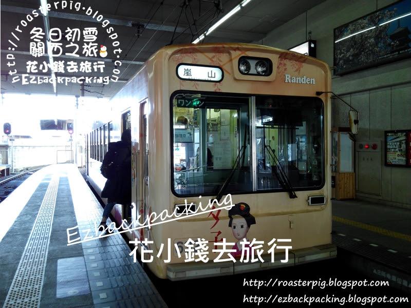 京都去嵐山搭嵐電