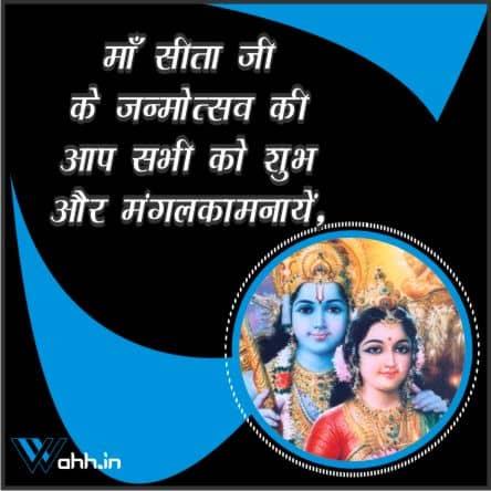 Seeta Jayanti  Wishes  For Whatsapp