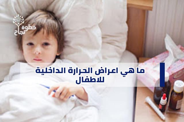 ما هي اعراض الحرارة الداخلية للاطفال