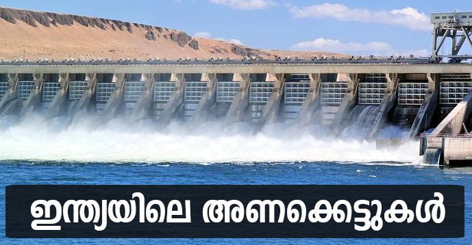 19 Important Dams of India | Kerala PSC GK | Study Material