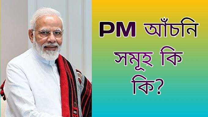 ভাৰত চৰকাৰৰ আঁচনি সমূহ কি কি?  (Modi Schemes)