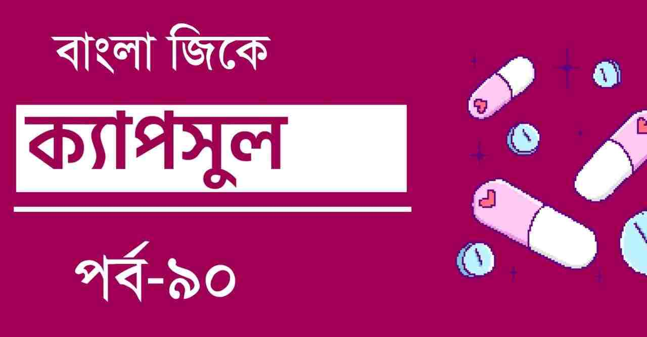 Bengali GK Capsule Part-90    জেনারেল নলেজ