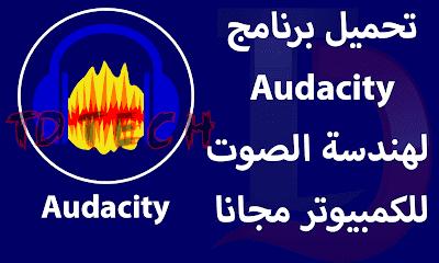 تحميل برنامج Audacity لهندسة الصوت للكمبيوتر مجانا