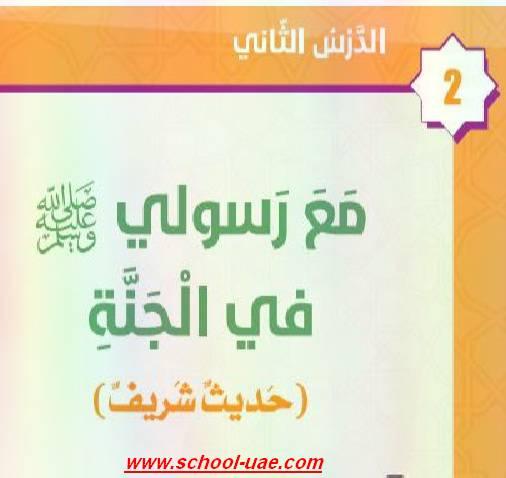 حل درس   مع رسولى صلى الله عليه وسلم فى الجنة تربية اسلامية للصف الخامس فصل ثالث - مناهج الامارات