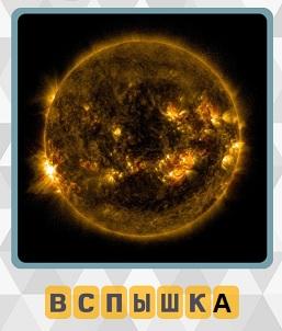 происходят вспышки на солнце