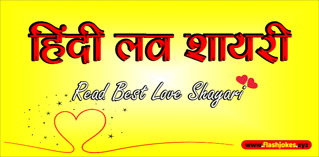 Love Shayari | Latest Love Shayari In Hindi