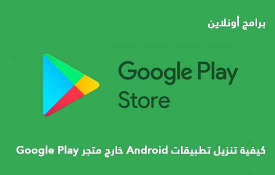 كيفية تنزيل تطبيقات Android خارج متجر Google Play