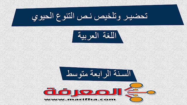 تحضير وتلخيص نص التنوع الحيوي في اللغة العربية للسنة 4 متوسط